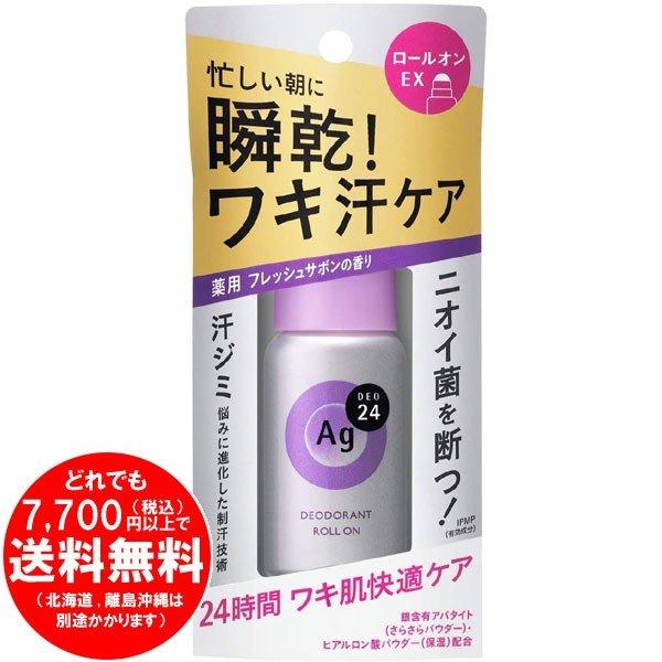 エージーデオ24 デオドラントロールオンEX フレッシュサボンの香り 40mL 医薬部外品