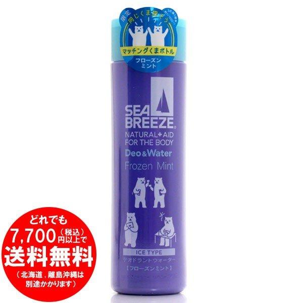 シーブリーズ デオ&ウォーター アイスタイプ フローズンミントの香り 160ml (医薬部外品)