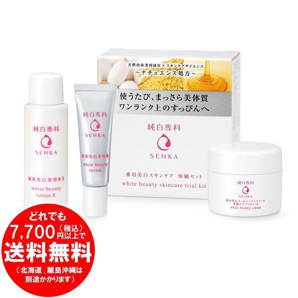薬用 純白専科 スキンケア トライアルセット 美容水28mL 美容液5g オールインワンクリーム30g 医薬部外品