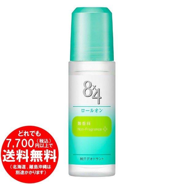 【完売】8x4ロールオン 無香料 45mL