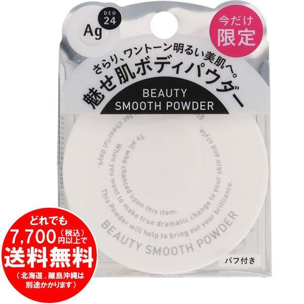 【完売】エージーデオ24 ビューティースムースパウダー ボディパウダー 8g