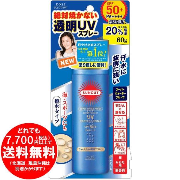 KOSE コーセー サンカット 日焼け止め 透明UV スプレー スーパー ウォータープルーフ 60g SPF50+ PA++++