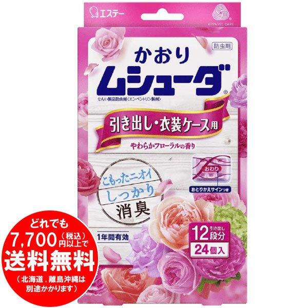 かおりムシューダ 1年間有効 防虫剤 引き出し・衣装ケース用 24個入 やわらかフローラルの香り[f]