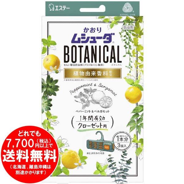 かおりムシューダ BOTANICAL ボタニカル 1年間有効 クローゼット用 3個入 ペパーミント&ベルガモット
