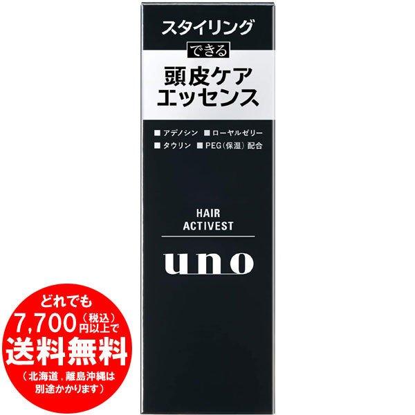 UNO(ウーノ) ヘアアクティベスト ヘアオイル 頭皮ケア アデノシン ヘアスタイリング 100mL