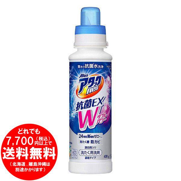 【完売】アタックNeo 抗菌EX Wパワー 洗濯洗剤 濃縮液体 本体 400g