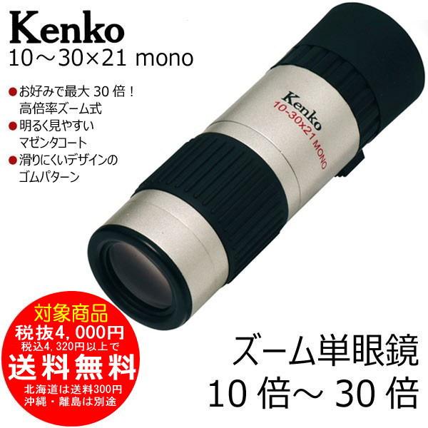 10倍〜30倍 ズーム単眼鏡 10-30x21mono