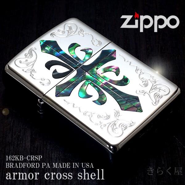 zippo貝貼りクロスモチーフ 162KB-CRSP
