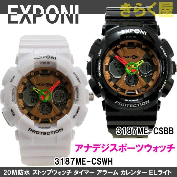 エクスポーニ アナデジ スポーツ腕時計 3187ME-CS