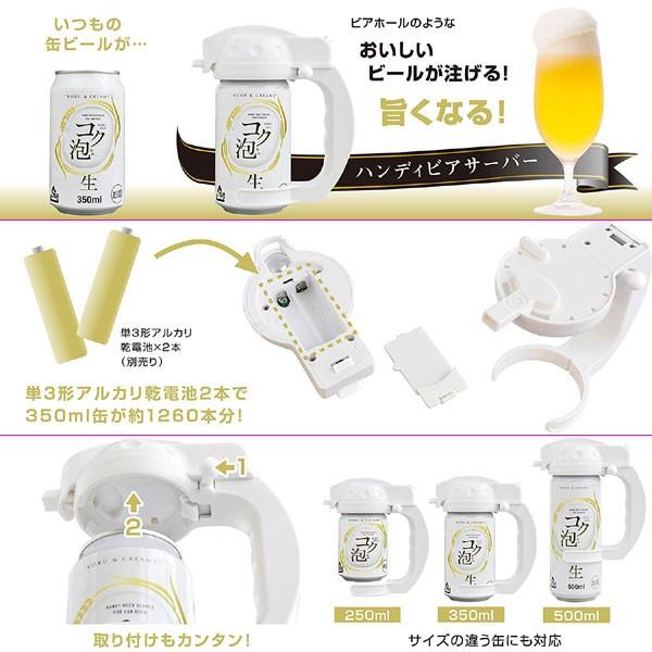 ハンディ ビールサーバー 缶ビール用 GH-BEERBT-WH