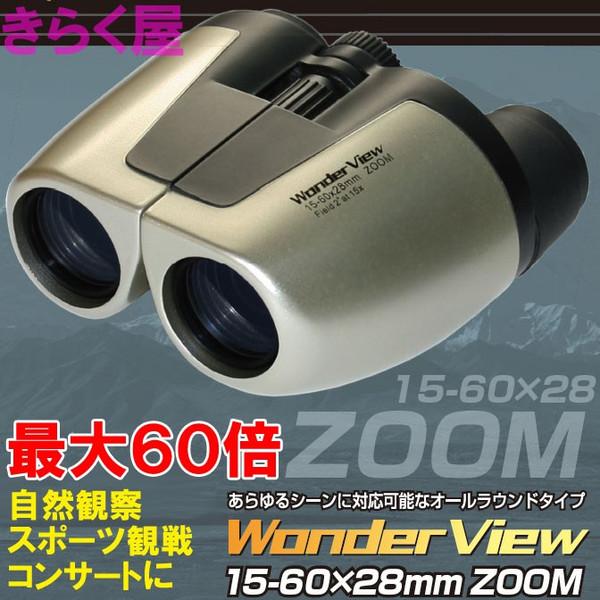 最大60倍ズーム 双眼鏡 ワンダービュー15-60×28mmZOOM
