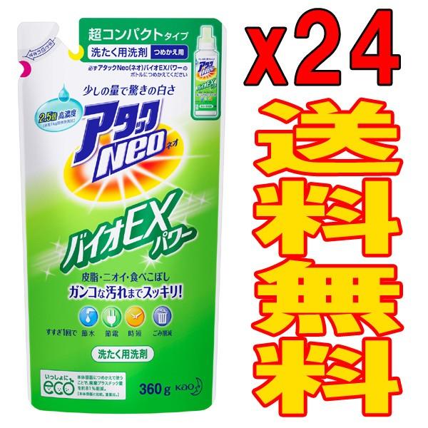 花王 アタックNeo バイオEXパワー つめかえ用 360g 24本セット