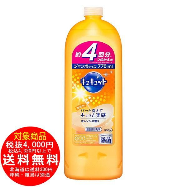 キュキュット オレンジの香り 食器用洗剤 詰替用 770ml