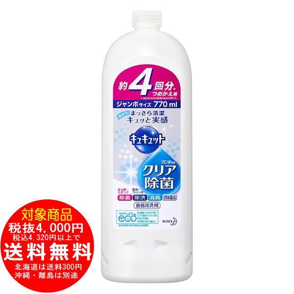 キュキュット 食器用洗剤 クリア除菌 詰替用 770ml