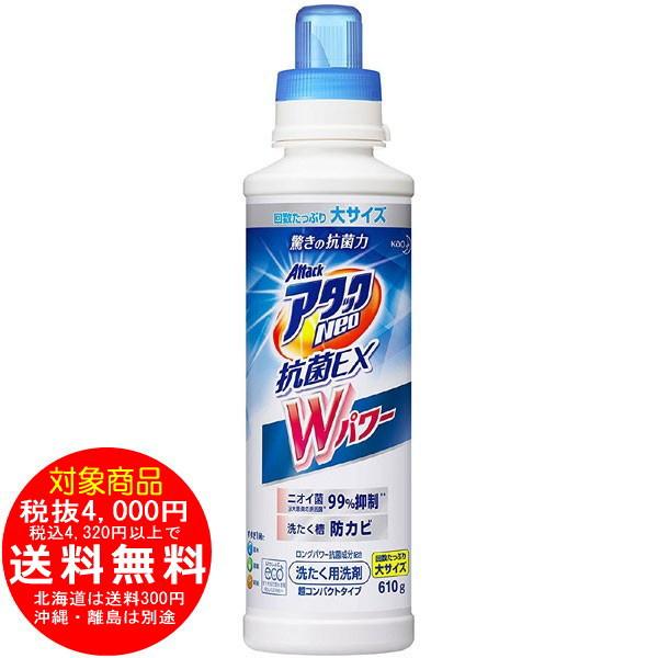 アタックNeo 洗濯洗剤 濃縮液体 抗菌EX Wパワー 本体 610g