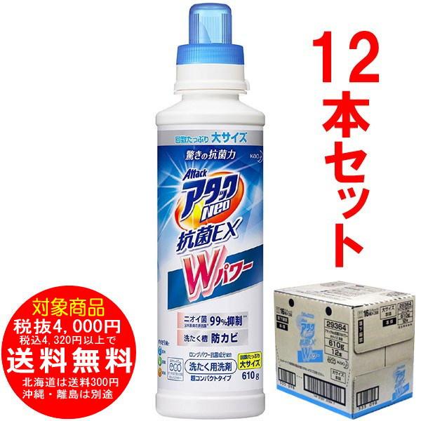 12本セット アタックNeo 抗菌EX Wパワー 本体 610g