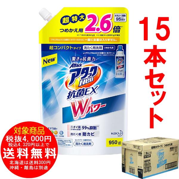 15本セット アタックNeo 抗菌EX Wパワー詰替950g