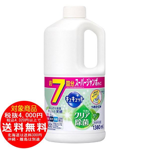 キュキュット 食器用洗剤 クリア除菌 緑茶の香り 詰替用 1380ml