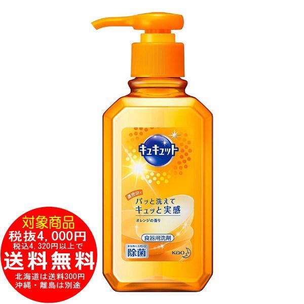 キュキュット ポンプタイプ オレンジの香り 本体 240ml