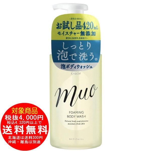 muo(ミュオ) 泡のボディソープ ポンプ お試し品 420ml