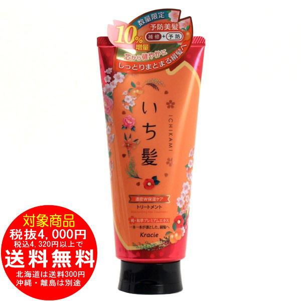 いち髪 濃密W保湿ケアトリートメント 10%増量(198g)
