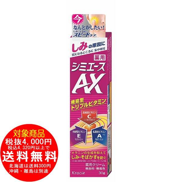薬用 シミエースAX 30g (医薬部外品)