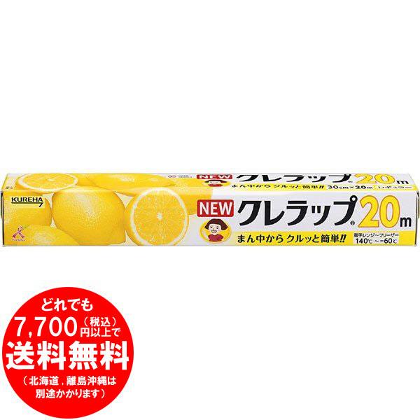 【お一人様5本まで】 NEWクレラップ レギュラー 30cm×20m 日本製 国産 [f]60