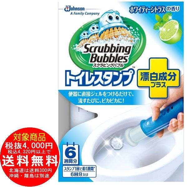 スクラビングバブル トイレ洗浄 トイレスタンプ 漂白プラス