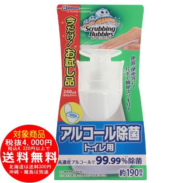 スクラビングバブル アルコール除菌 トイレ用 本体 240ml