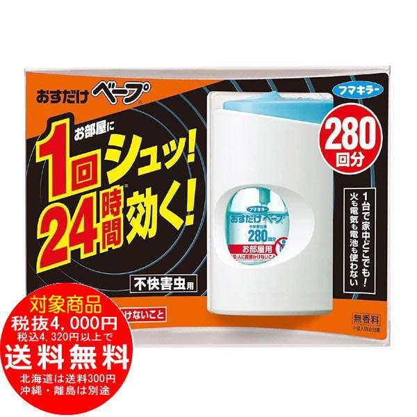 おすだけベープ ワンプッシュ式 280回分 不快害虫用 無香料