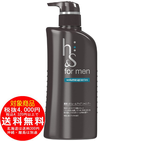 h&s for men シャンプー ボリュームアップ ポンプ 520m