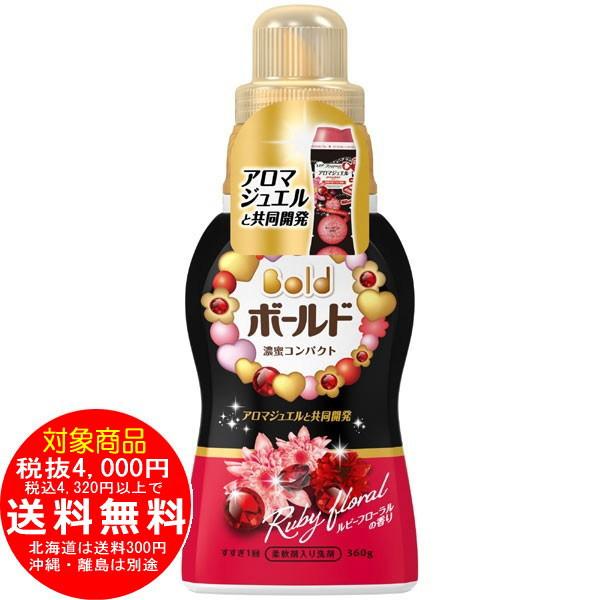 ボールド ルビーフローラルの香り 本体 360g