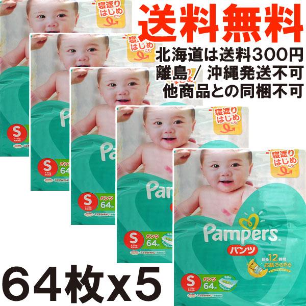 パンパース さらさらシート パンツ S (4-8kg) 320枚 (64枚x5)