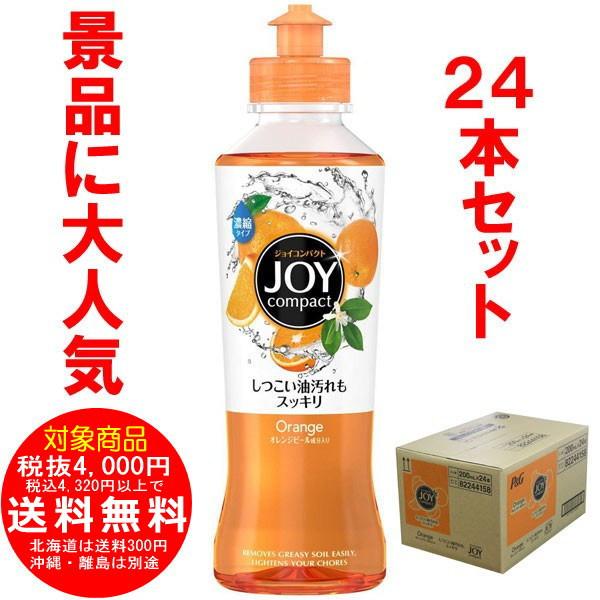 ジョイ オレンジピール成分入り 本体 200ml 24本[f]