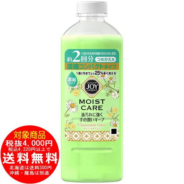 P&G ジョイ コンパクト 食器用洗剤 モイストケア カモミールオアシスの香り 詰替用 315ml