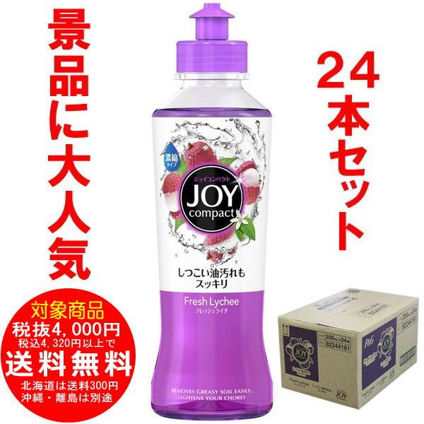 ジョイ フレッシュライチの香り 本体 200ml 24本