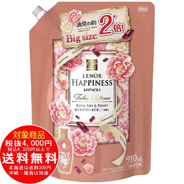 レノア ハピネス 柔軟剤 ロイヤルリリー&ピオニー 詰替用 特大サイズ 910ml