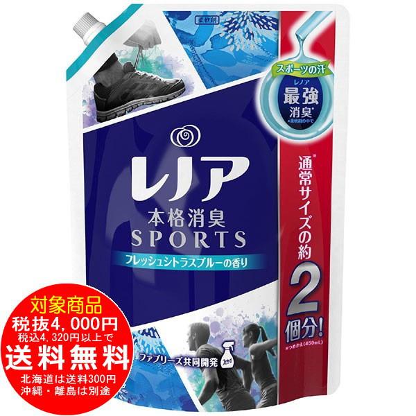 レノア 柔軟剤 スポーツフレッシュシトラスブルー 詰替用 特大 860ml