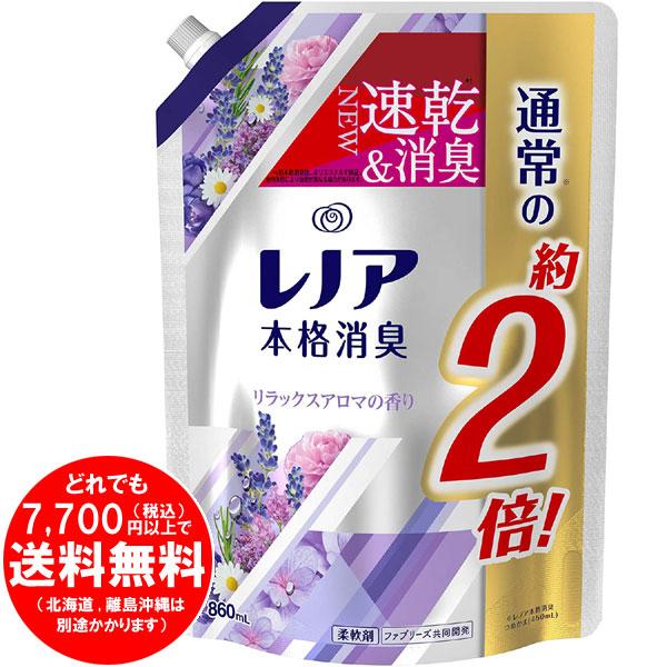 【完売】レノア 本格消臭 柔軟剤 リラックスアロマ つめかえ用 860mL