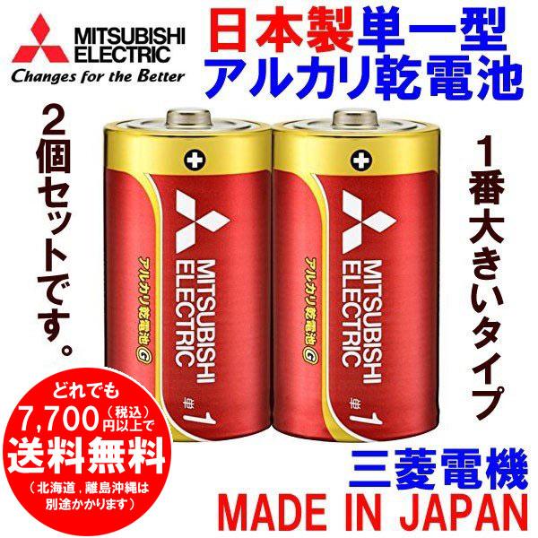 三菱 単1形 アルカリ乾電池 2本セット LR20GD/2S 単一電池 日本製 [f]50