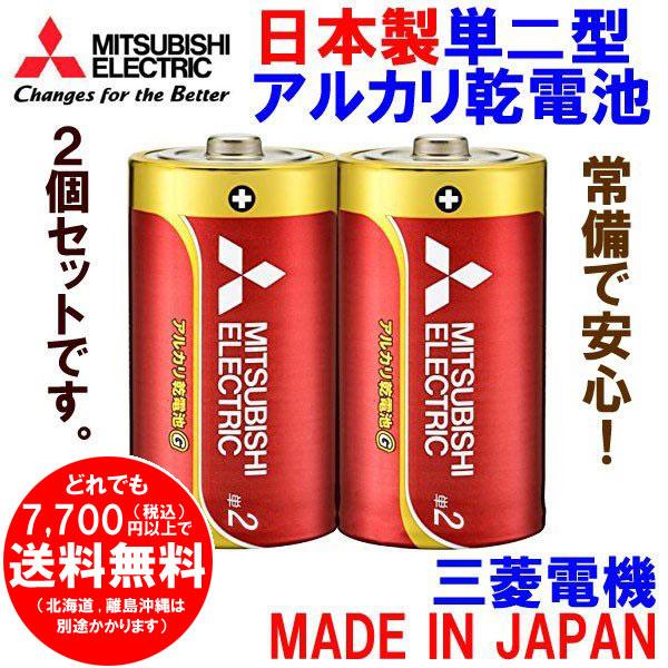 三菱 単2形 アルカリ乾電池 2本セット