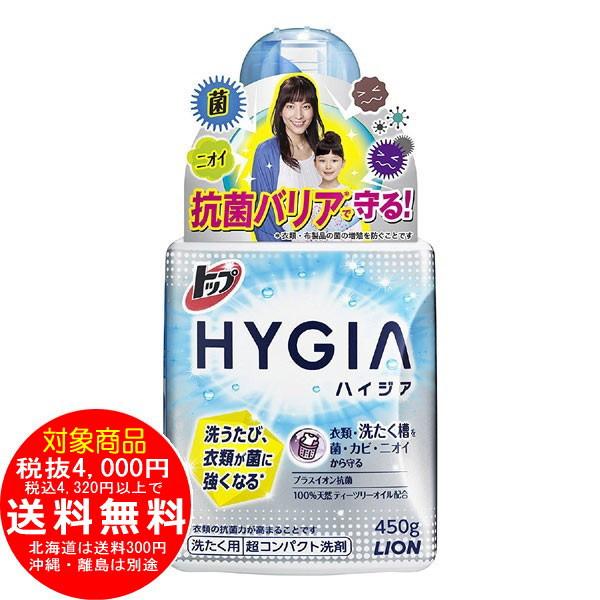 ハイジア 洗濯洗剤 液体 本体450g