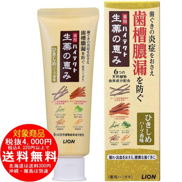 LION ハイテクト 生薬の恵み ひきしめハーブ香味 90g