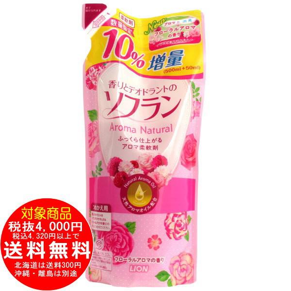 ソフラン アロマナチュラル つめかえ用 500ml + 50ml フローラルアロマの香り