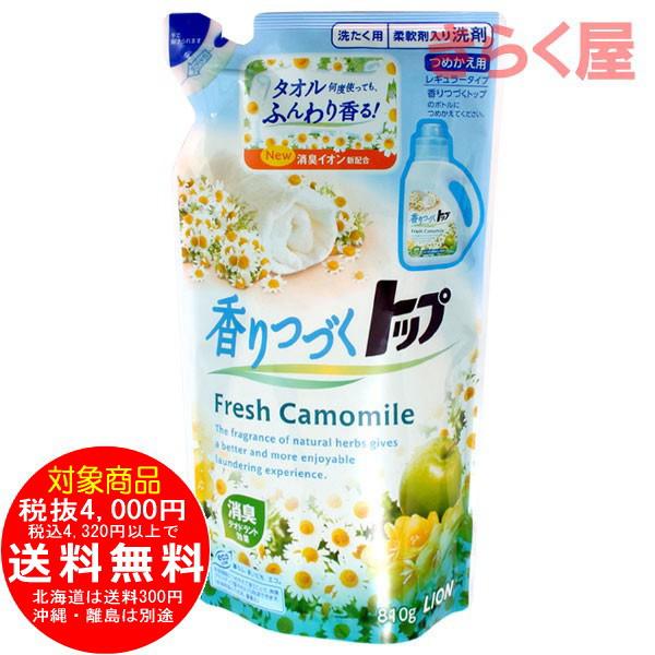 香りつづくトップ フレッシュ カモミール つめかえ用 810g