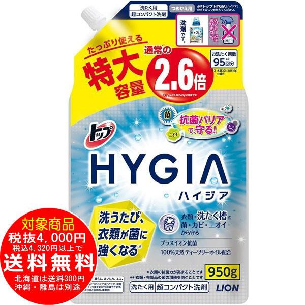 ハイジア 洗濯洗剤 液体 詰替用 特大 950g