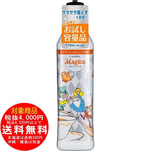 チャーミーマジカ スプラッシュオレンジの香り アリス 限定デザイン 170ml