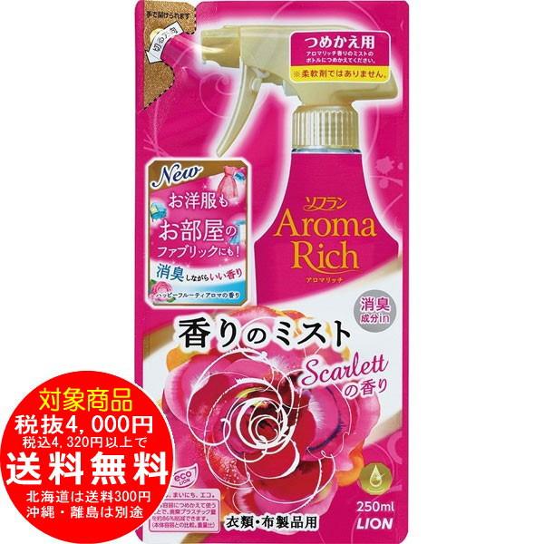 ソフラン香りのミスト スカーレット 詰替250ml