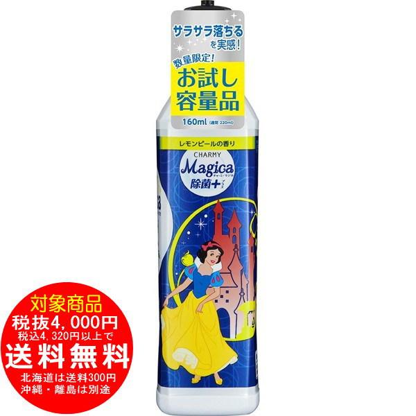 チャーミーマジカ 除菌+(プラス)レモンピールの香り 限定デザイン お試し 170ml