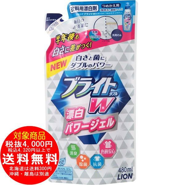 ライオン 衣料用漂白剤 ブライトW 除菌&抗菌 つめかえ用 480ml
